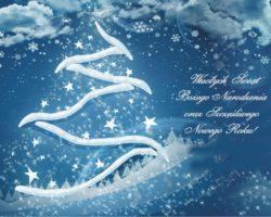 Wesołych Świąt :-)